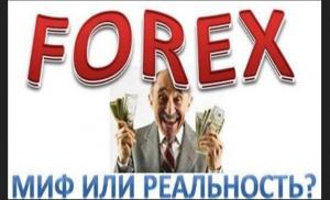 Игра на бирже,рынок ФОРЕКС,форекс игра или работа,как заработать на форекс,форекс как заработок в интернете